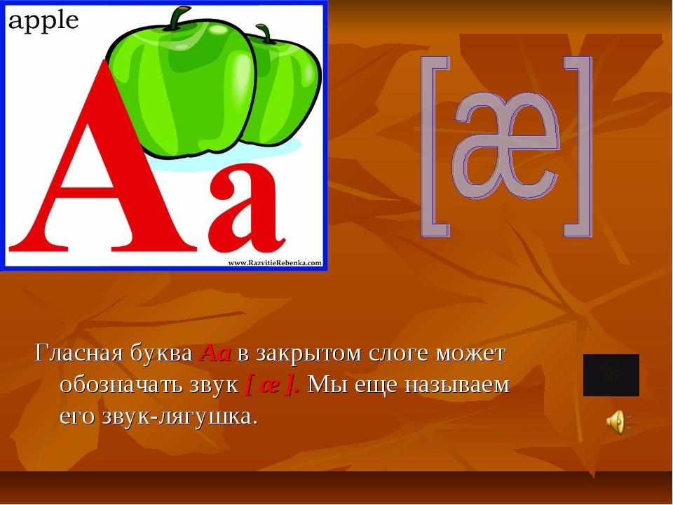 Гласная буква Aa в закрытом слоге может обозначать звук [ æ ]. Мы еще называе...
