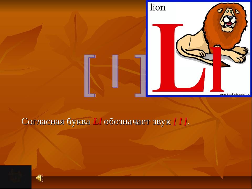 Согласная буква Ll обозначает звук [ l ].