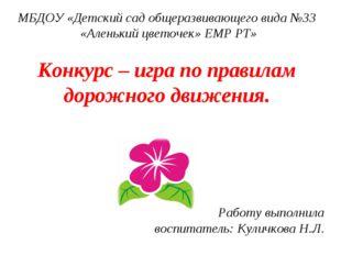 МБДОУ «Детский сад общеразвивающего вида №33 «Аленький цветочек» ЕМР РТ» Кон