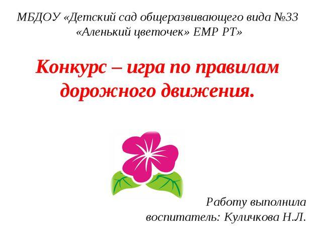 МБДОУ «Детский сад общеразвивающего вида №33 «Аленький цветочек» ЕМР РТ» Кон...