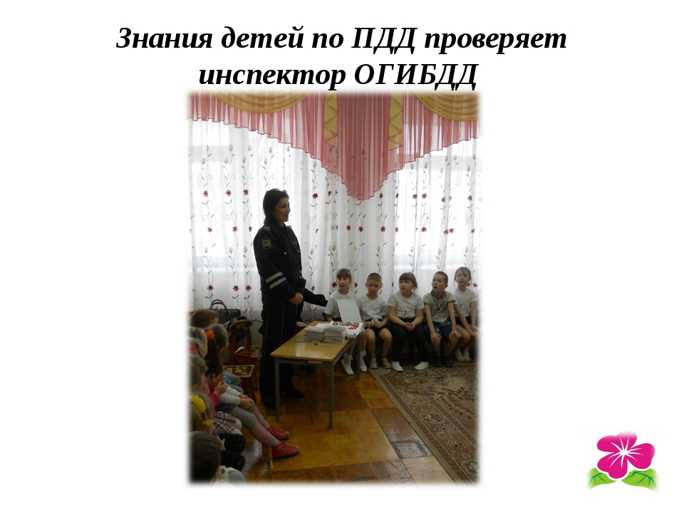 Знания детей по ПДД проверяет инспектор ОГИБДД