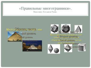 «Правильные многогранники». Выполнил: Богданов Рамис.