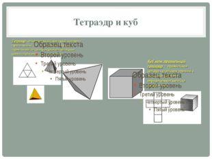Тетраэдр и куб