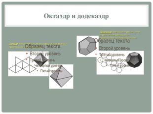 Октаэдр и додекаэдр