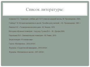 Список литературы: Атанасян Л.С. Геометрия: учебник для 10-11 классов средней