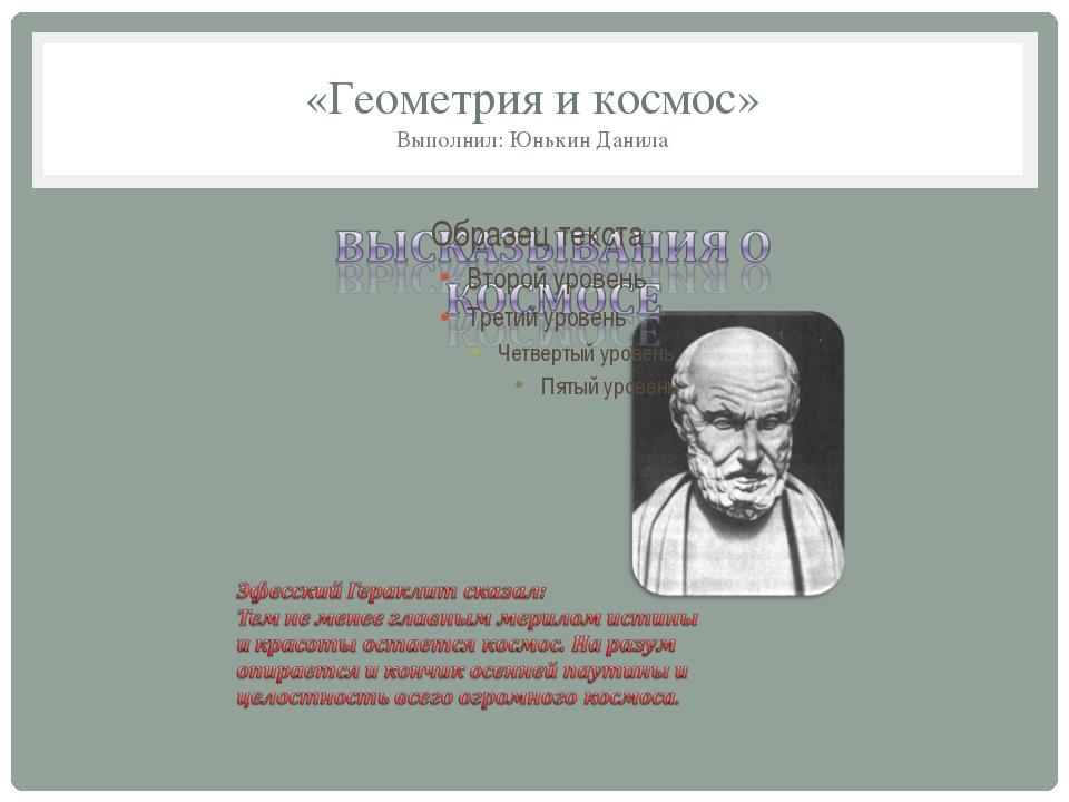 «Геометрия и космос» Выполнил: Юнькин Данила