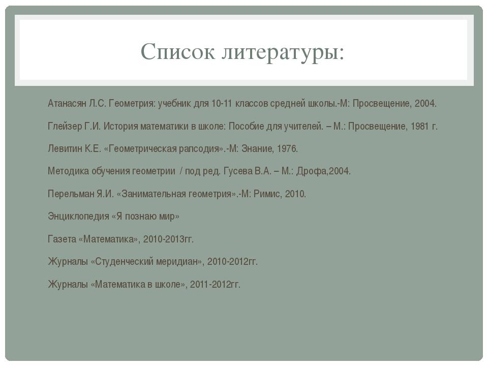 Список литературы: Атанасян Л.С. Геометрия: учебник для 10-11 классов средней...
