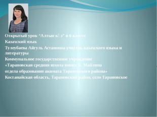 """Открытый урок """"Алтын күз"""" в 6 классе Казахский язык Тулеубаева Айгуль Астано"""