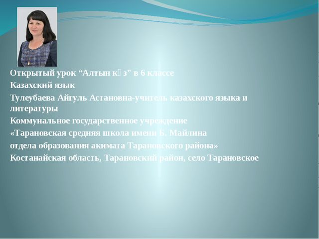 """Открытый урок """"Алтын күз"""" в 6 классе Казахский язык Тулеубаева Айгуль Астано..."""
