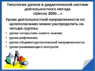 Типология уроков в дидактической системе деятельностного метода «Школа 2000…»