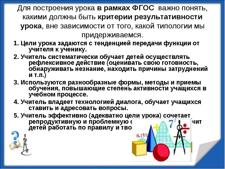 Для построения урока в рамках ФГОС важно понять, какими должны быть критерии...