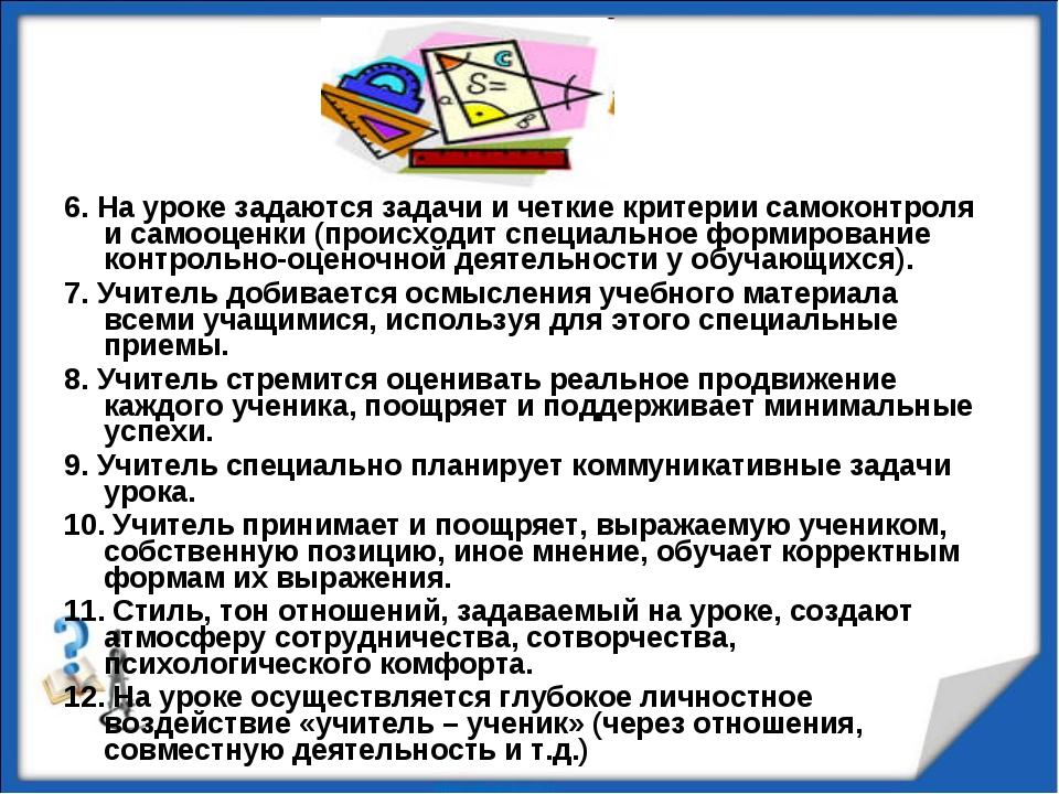6. На уроке задаются задачи и четкие критерии самоконтроля и самооценки (прои...