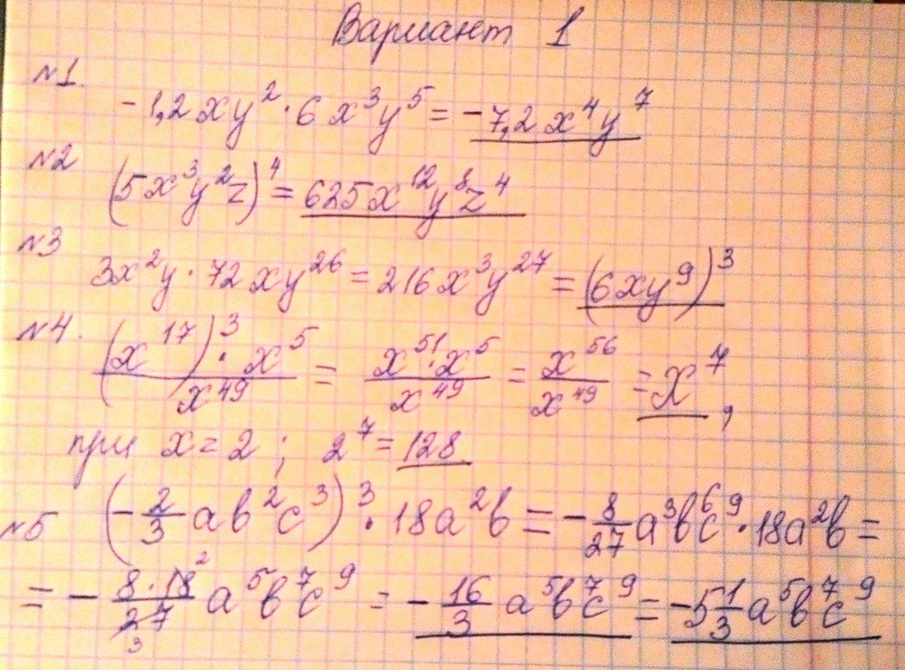 Контрольная работа по алгебре на тему Одночлены класс  hello html 66e3fcea jpg