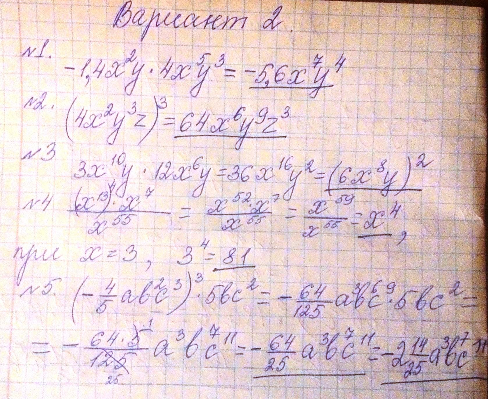 Контрольная работа по алгебре на тему Одночлены класс  hello html 7833cda6 jpg