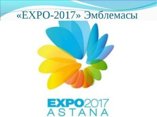 «EXPO-2017» Эмблемасы
