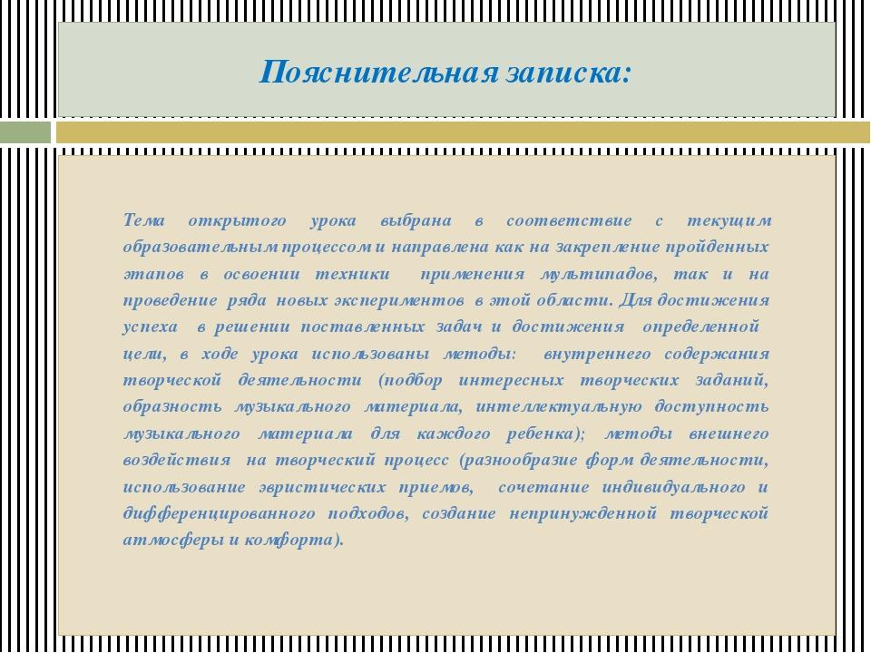 Пояснительная записка: Тема открытого урока выбрана в соответствие с текущим...