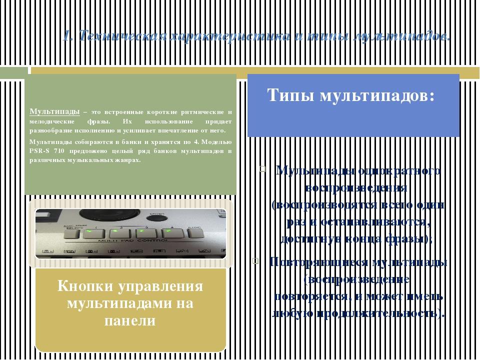 1. Техническая характеристика и типы мультипадов. Мультипады однократного вос...