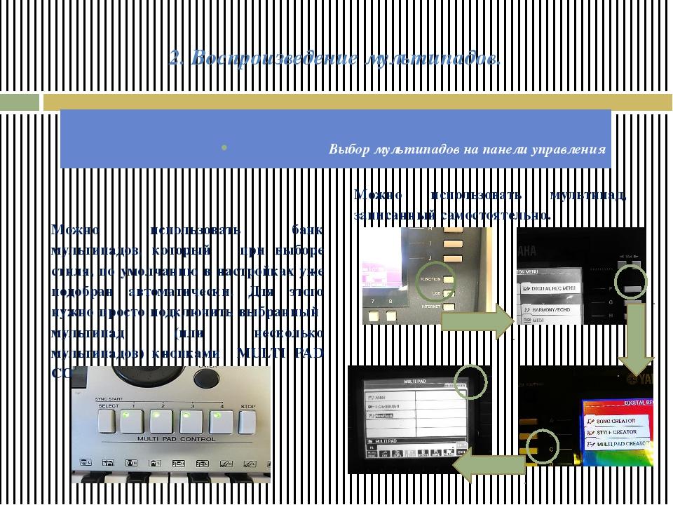 2. Воспроизведение мультипадов. Можно использовать банк мультипадов, который...