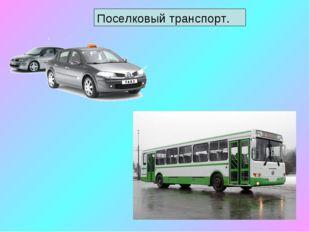 Поселковый транспорт.