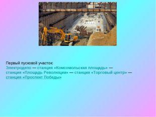 Первый пусковой участок: Электродепо—станция «Комсомольская площадь»—стан