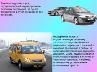 Такси— вид транспорта, осуществляющий индивидуальную перевозку пассажиров из