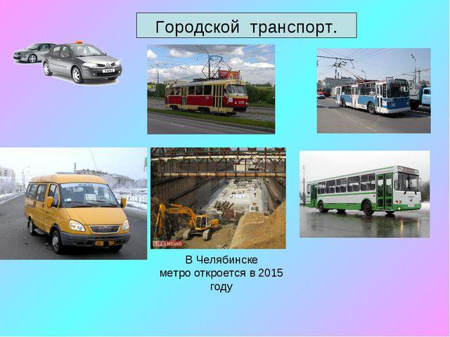 Городской транспорт. ВЧелябинске метрооткроется в 2015 году