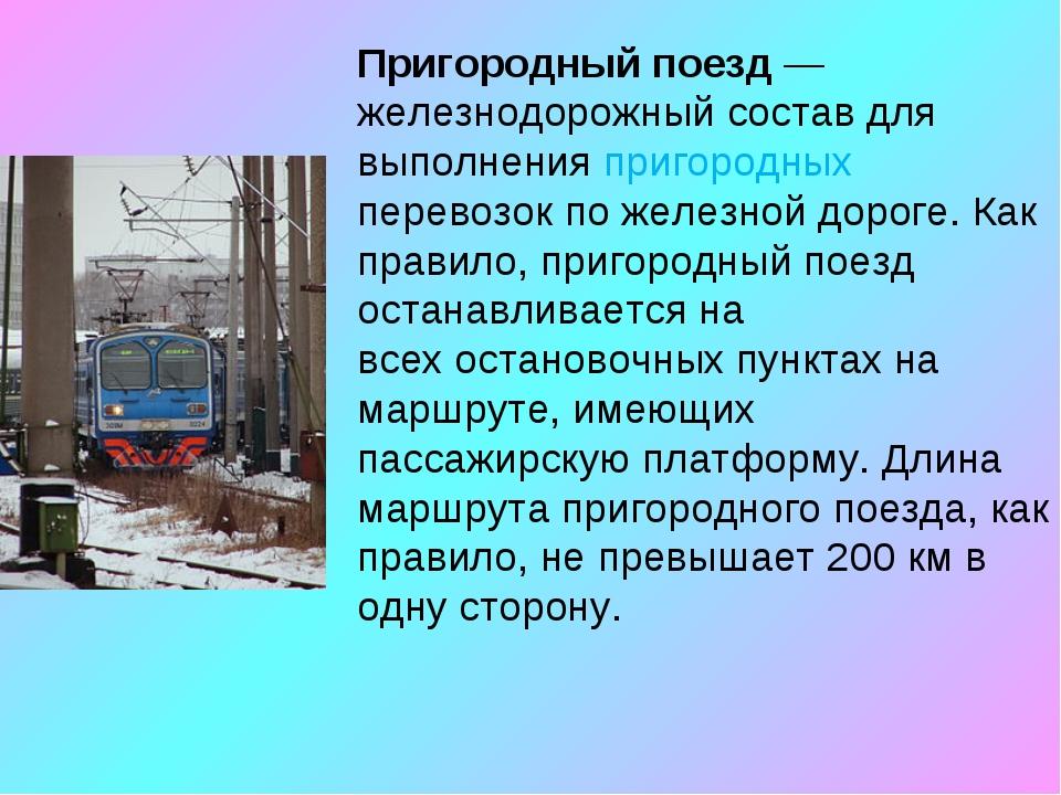 Пригородный поезд— железнодорожный состав для выполненияпригородных перевоз...
