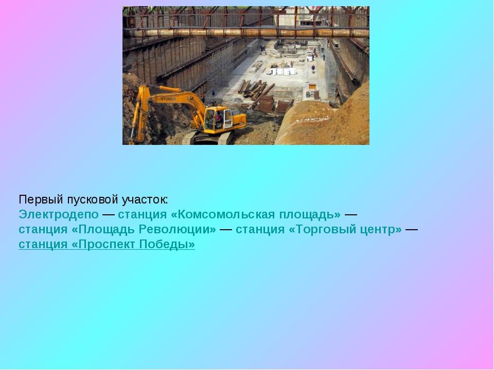 Первый пусковой участок: Электродепо—станция «Комсомольская площадь»—стан...