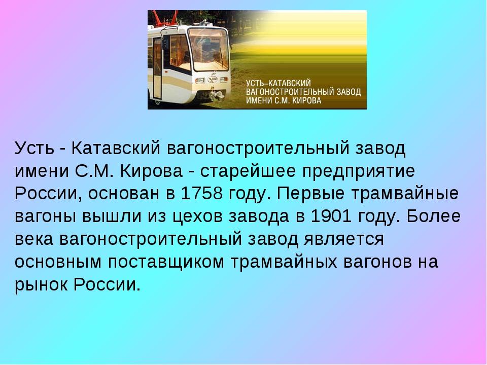 Усть - Катавский вагоностроительный завод имени С.М. Кирова - старейшее предп...