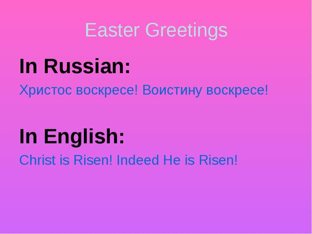 Easter Greetings In Russian: Христос воскресе! Воистину воскресе! In English:...