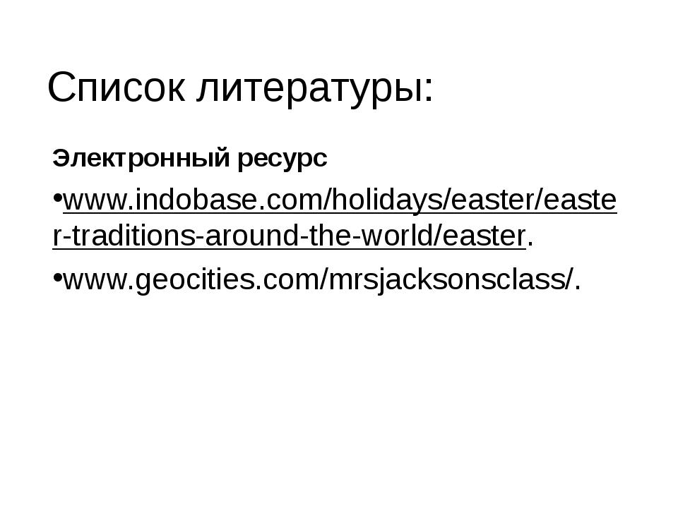 Список литературы: Электронный ресурс www.indobase.com/holidays/easter/easter...