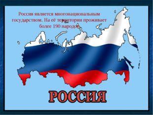 Россия является многонациональным государством. На её территории проживает бо