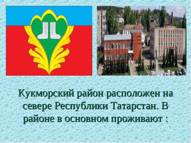 Кукморский район расположен на севере Республики Татарстан. В районе в основн...