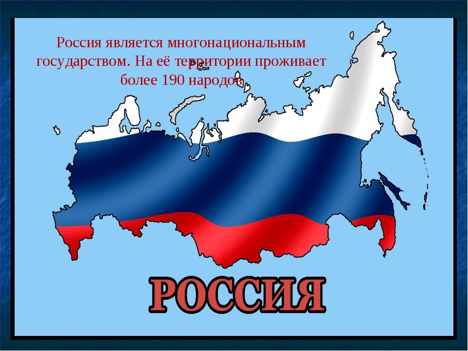 Россия является многонациональным государством. На её территории проживает бо...