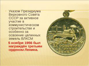 Указом Президиума Верховного Совета СССР за активное участие в коммунистическ