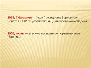 1958, 7 февраля — Указ Президиума Верховного Совета СССР об установлении Дня