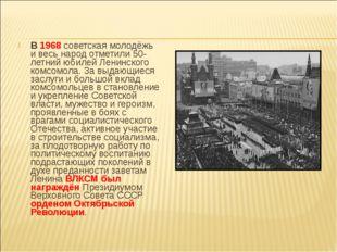 В 1968 советская молодёжь и весь народ отметили 50-летний юбилей Ленинского к