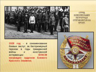 1928 год - в ознаменование боевых заслуг, за беспримерный героизм в годы граж