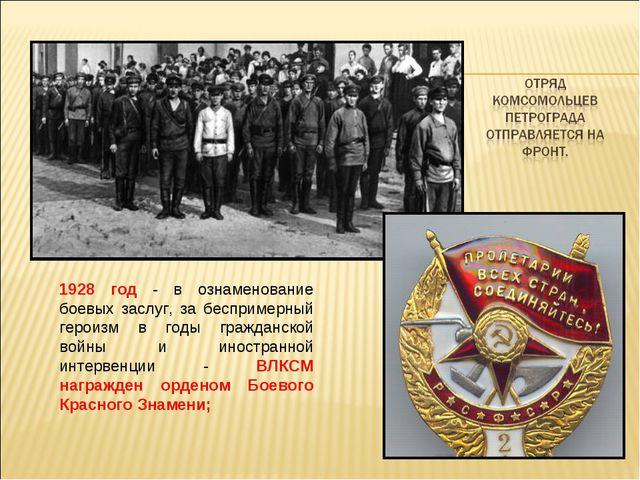 1928 год - в ознаменование боевых заслуг, за беспримерный героизм в годы граж...