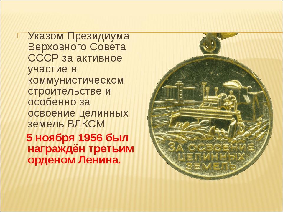 Указом Президиума Верховного Совета СССР за активное участие в коммунистическ...