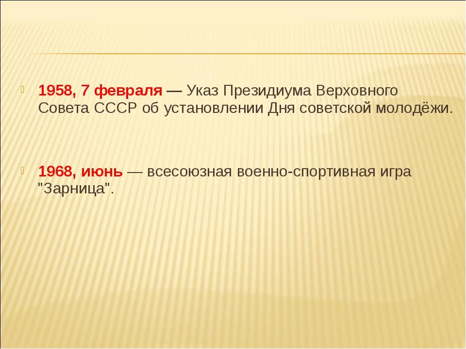 1958, 7 февраля — Указ Президиума Верховного Совета СССР об установлении Дня...