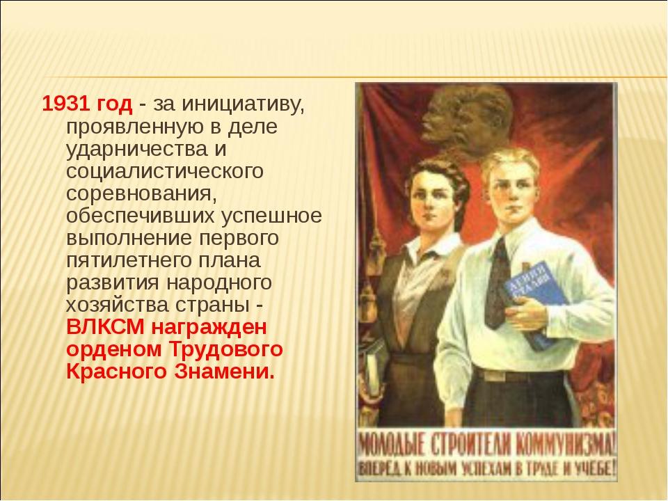 1931 год - за инициативу, проявленную в деле ударничества и социалистического...