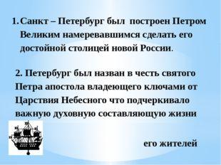Санкт – Петербург был построен Петром Великим намеревавшимся сделать его дост