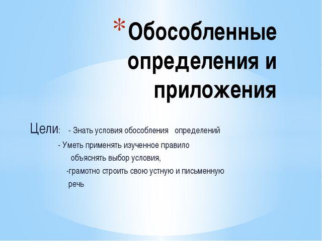 Цели: - Знать условия обособления определений  - Уметь применять изученное п...