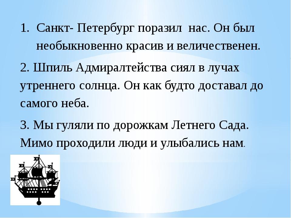 Санкт- Петербург поразил нас. Он был необыкновенно красив и величественен. 2....