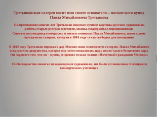 Третьяковская галерея носит имя своего основателя – московского купца Павла М