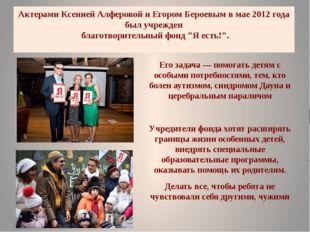 Актерами Ксенией Алферовой и Егором Бероевым в мае 2012 года был учрежден бла