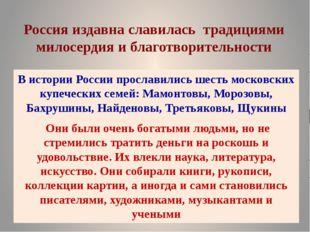 Россия издавна славилась традициями милосердия и благотворительности В истори