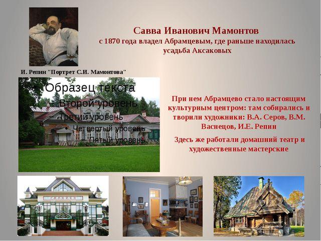 Савва Иванович Мамонтов с 1870 года владел Абрамцевым, где раньше находилась...
