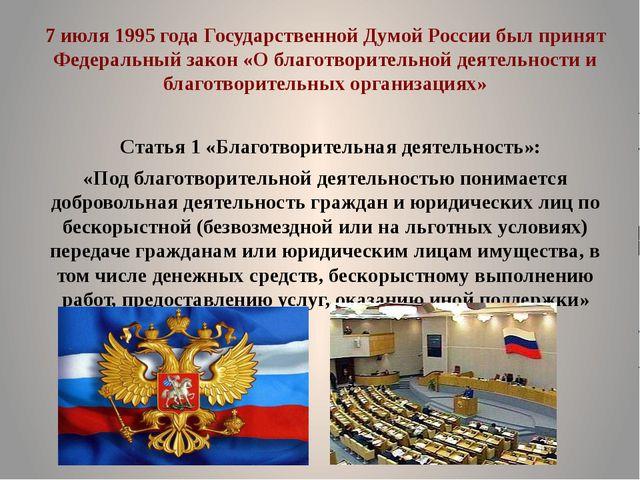 7 июля 1995 года Государственной Думой России был принят Федеральный закон «О...